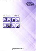 点数表改定のポイント(2020年4月版)